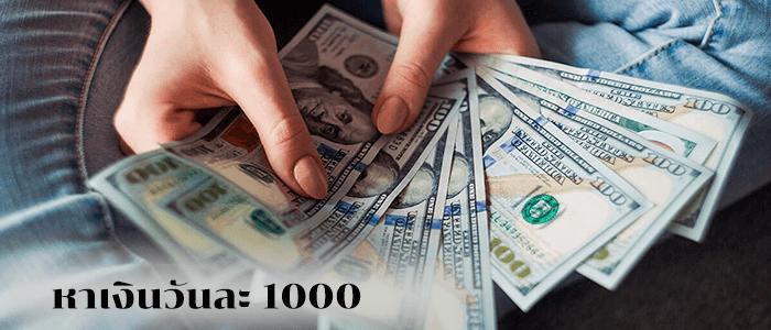 แหล่งหาเงินวันละ 1000 เพื่อหาเงินเข้า wallet วันละ 1000 บาทง่ายๆ ด้วยไอเดียหาเงินวันละ 1000 ทางออนไลน์ที่ดีที่สุดตอนนี้!