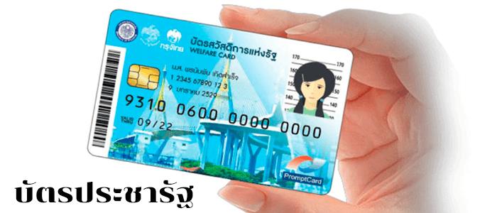 วิธีสมัครทำบัตรประชารัฐล่าสุดสำหรับเดือนนี้ และวิธีทำบัตรประชารัฐกดเงินสดประชารัฐบัตรคนจน (อัพเดทล่าสุด)