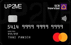 บัตรเครดิต scb