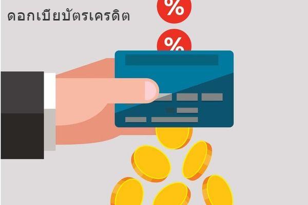 วิธีคิดดอกเบี้ยบัตรเครดิต อัตราดอกเบี้ยบัตรเครดิตแต่ละธนาคาร วิธีคิดดอกเบี้ยบัตรเครดิตผ่อนสินค้า